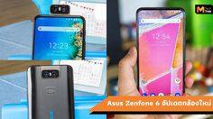 สมาร์ทโฟน Asus Zenfone 6 ปรับปรุงแก้ไขปัญหากล้องหมุนได้