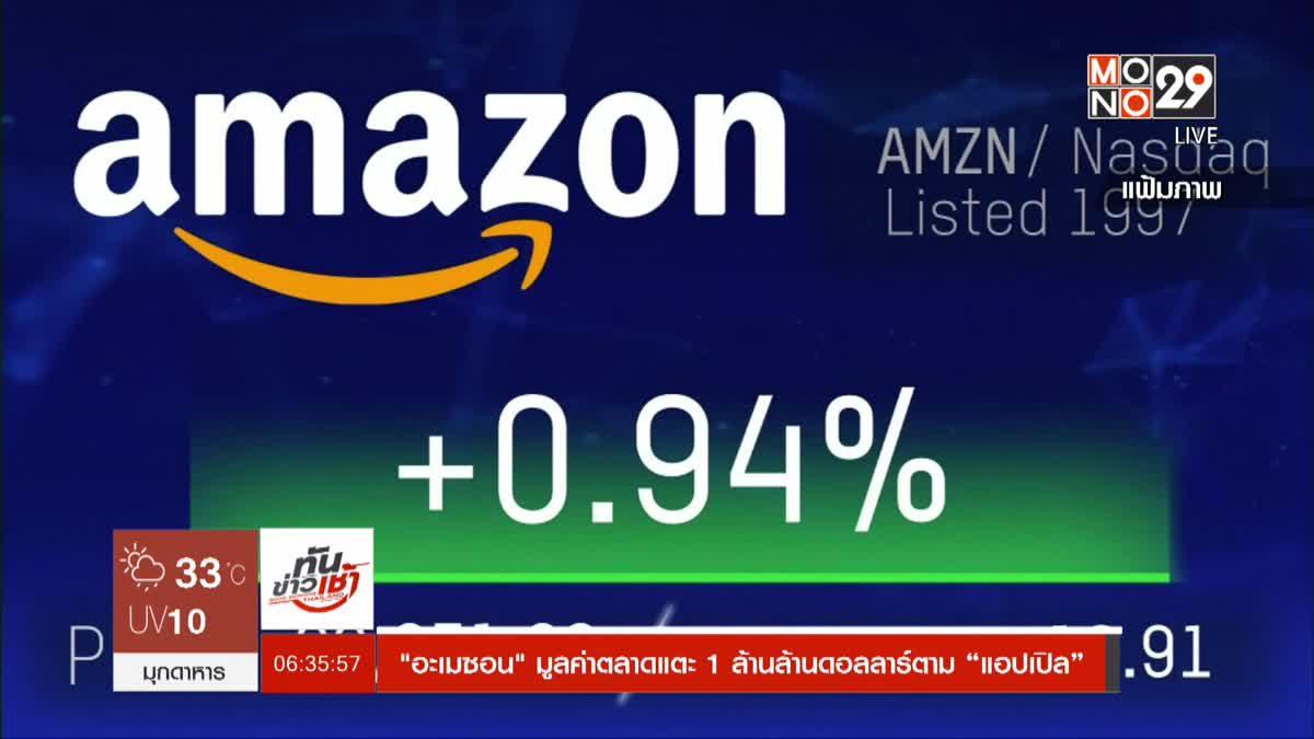 """""""อะเมซอน"""" มูลค่าตลาดแตะ 1 ล้านล้านดอลลาร์ตาม """"แอปเปิล"""""""
