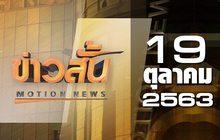 ข่าวสั้น Motion News Break 1 19-10-63