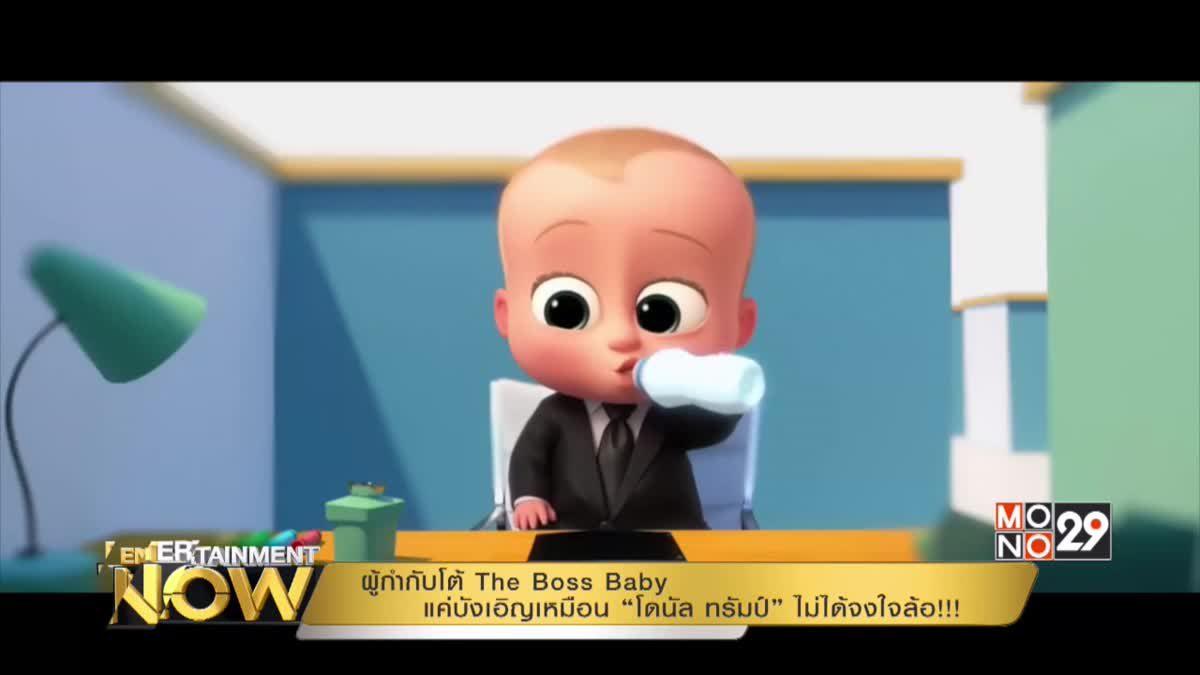 """ผู้กำกับโต้ The Boss Baby แค่บังเอิญเหมือน """"โดนัล ทรัมป์"""" ไม่ได้จงใจล้อ"""