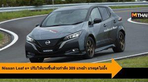 Nissan Leaf e+ ปรับให้แรงขึ้นด้วยกำลัง 309 แรงม้า แรงฉุดไม่ยั้ง