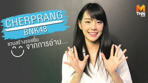"""""""เฌอปราง BNK48"""" ชวนสร้างรอยยิ้มจากการอ่าน…"""