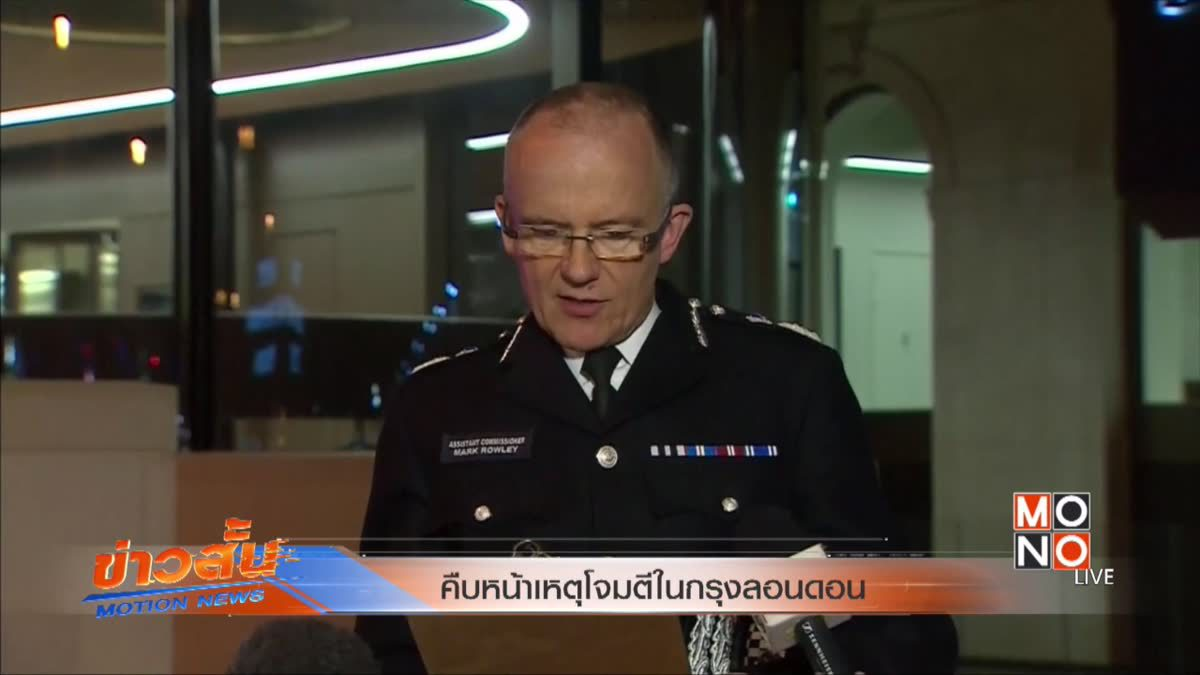 คืบหน้าเหตุโจมตีในกรุงลอนดอน