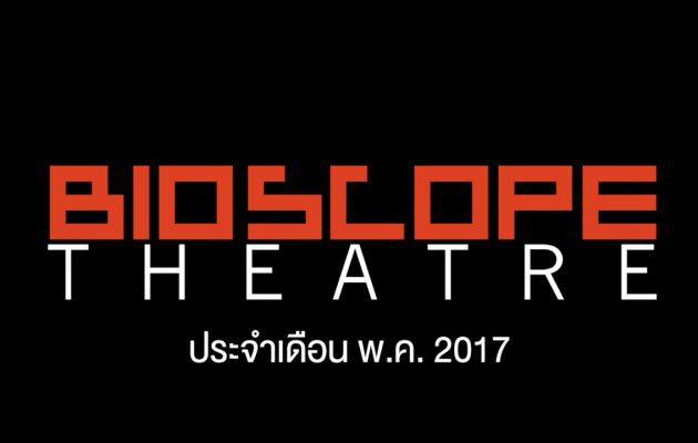 โปรแกรม BIOSCOPE Theatre ประจำเดือน พ.ค. 2017