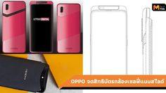 OPPO จดสิทธิบัตรสมาร์ทโฟนรุ่นใหม่ ระบบสไลด์เปิดกล้องหน้าคู่