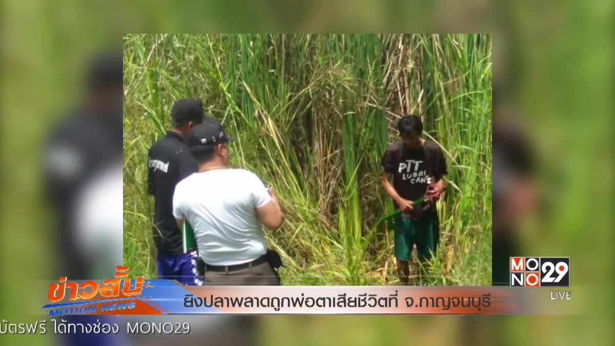 ยิงปลาพลาดถูกพ่อตาเสียชีวิตที่ จ.กาญจนบุรี