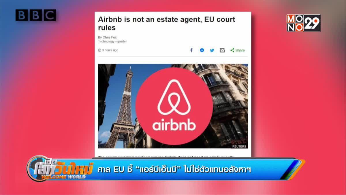 """ศาล EU ชี้ """"แอร์บีเอ็นบี"""" ไม่ใช่ตัวแทนอสังหาฯ"""
