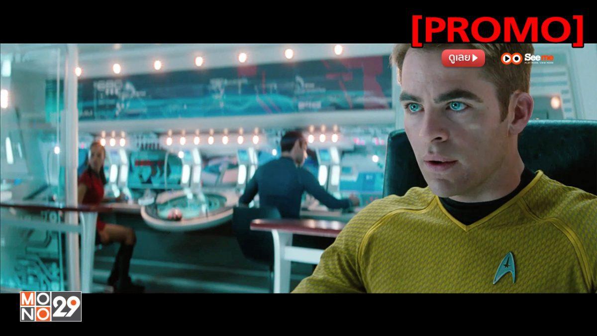 Star Trek: Into Darkness สตาร์ เทรค ทะยานสู่ห้วงมืด [PROMO]
