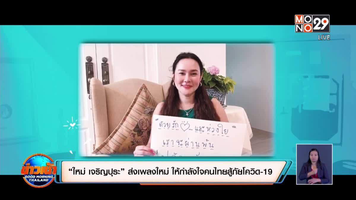 """""""ใหม่ เจริญปุระ"""" ส่งเพลงใหม่ ให้กำลังใจคนไทยสู้ภัยโควิด-19"""