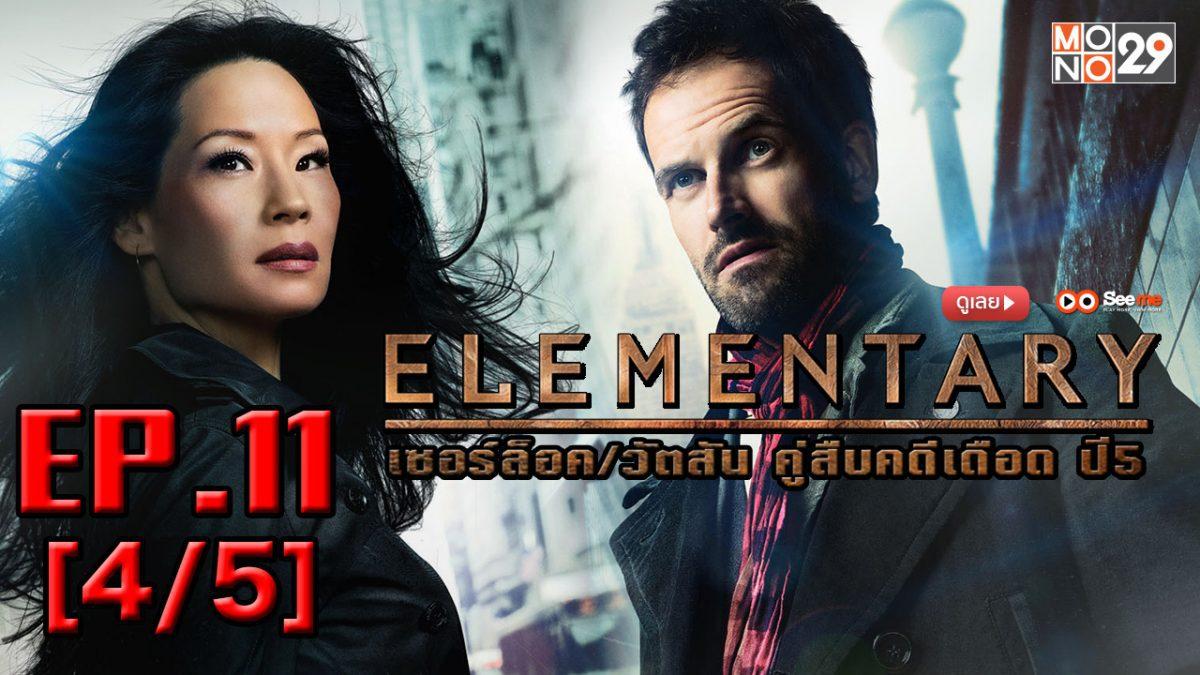 Elementary เชอร์ล็อค/วัตสัน คู่สืบคดีเดือด ปี 5 EP.11 [4/5]