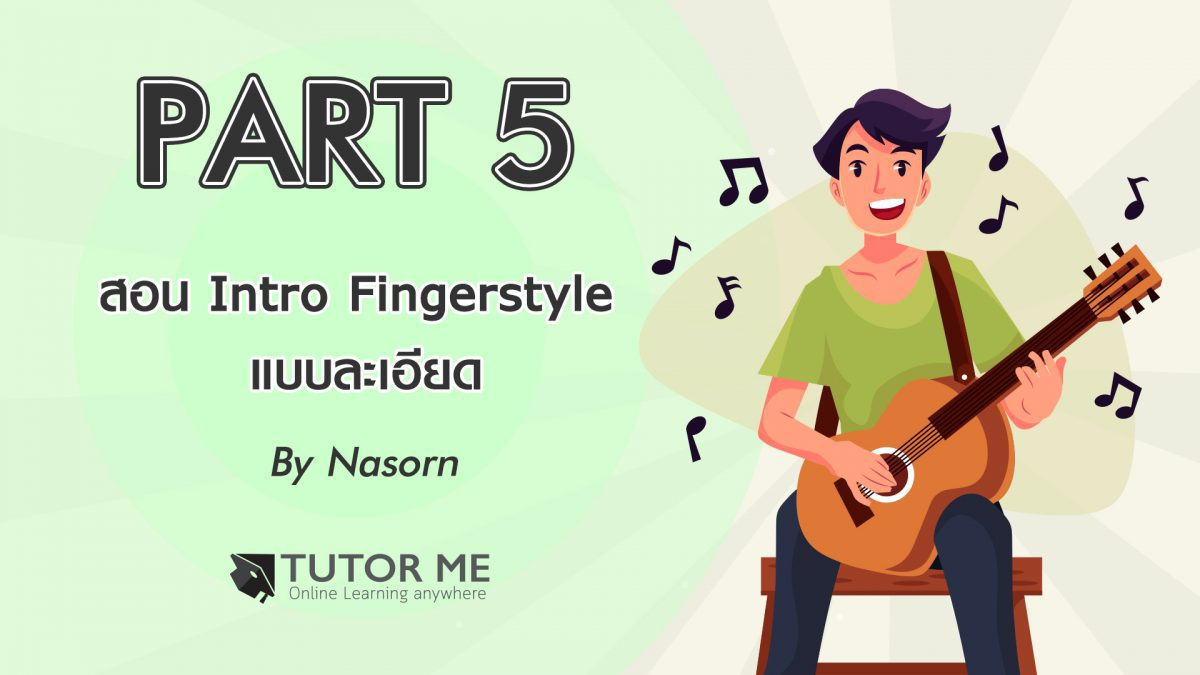 Part5 สอน Intro Fingerstyle แบบละเอียด