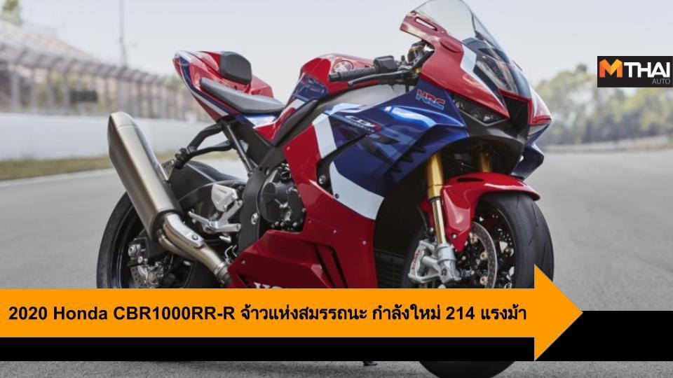 2020 Honda CBR1000RR-R จ้าวแห่งสมรรถนะ กำลังใหม่ 214 แรงม้า