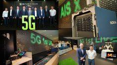 เอไอเอส ตอกย้ำ ผู้นำอันดับ 1 ด้านนวัตกรรมเครือข่าย ให้คนไทยได้ทดสอบเทคโนโลยี 5G เป็นรายแรก