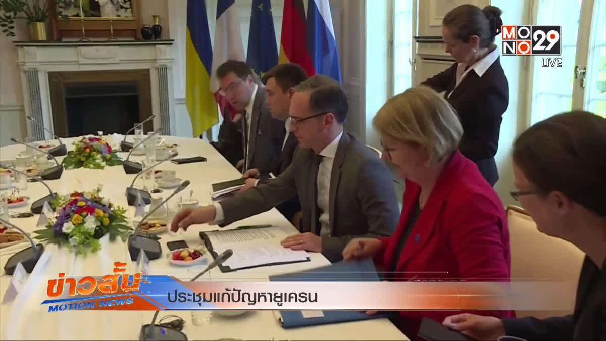 ประชุมแก้ปัญหาในยูเครน