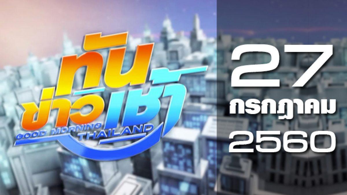 ทันข่าวเช้า Good Morning Thailand 27-07-60