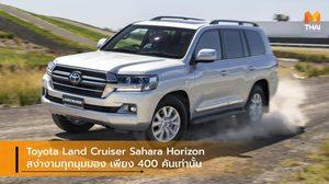 Toyota Land Cruiser Sahara Horizon สง่างามทุกมุมมอง เพียง 400 คันเท่านั้น
