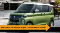 Mitsubishi Super Height K-Wagon Concept เคคาร์รุ่นใหญ่สุดล้ำ