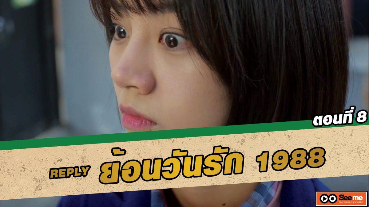 ย้อนวันรัก 1988 (Reply 1988) ตอนที่ 8 พวกแกแกล้งน้องชายฉันหรอ!! [THAI SUB]