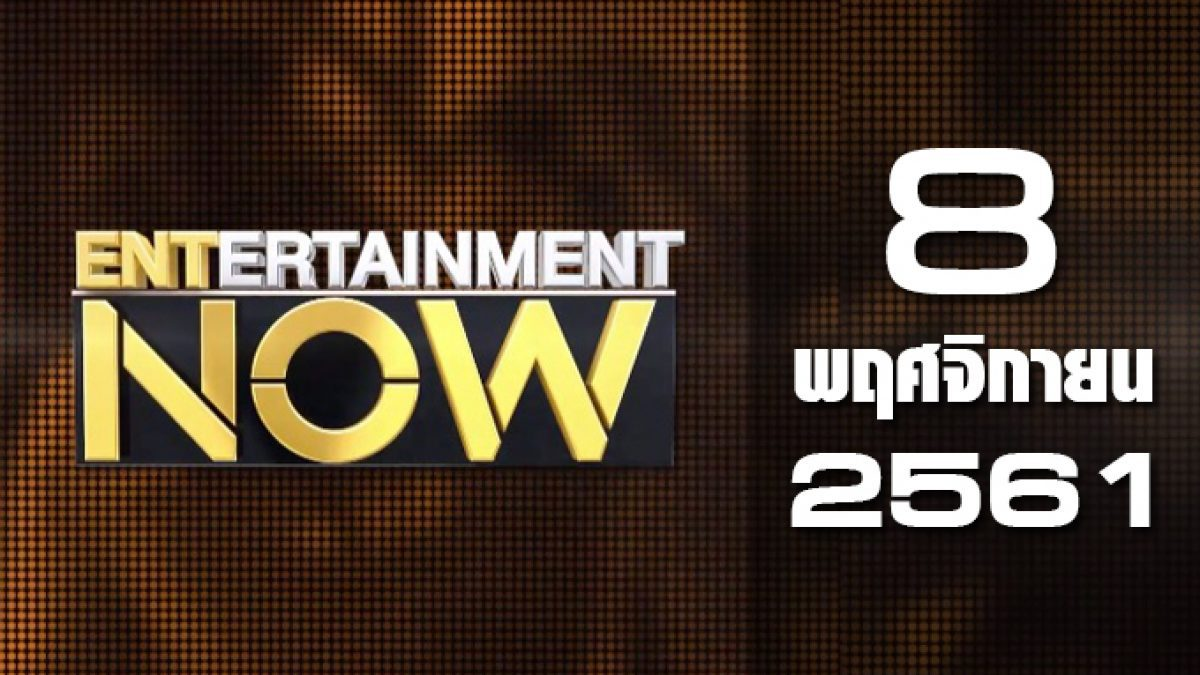 Entertainment Now Break 1 08-11-61