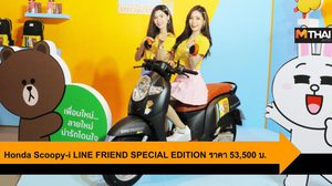 Honda Scoopy-i LINE FRIEND SPECIAL EDITION ราคา 53,500 บ.