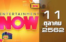 Entertainment Now Break 1 11-10-62