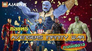 จุดจบ!! ธานอส ตัวร้ายสีม่วง จาก Avengers Infinity War ที่คุณคาดไม่ถึงแน่ๆ