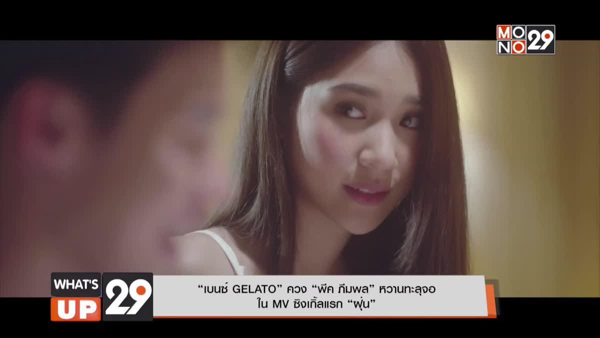"""""""เบนซ์ GELATO"""" ควง """"พีค ภีมพล"""" หวานทะลุจอใน MV ซิ้งเกิ้ลแรก """"ฝุ่น"""""""