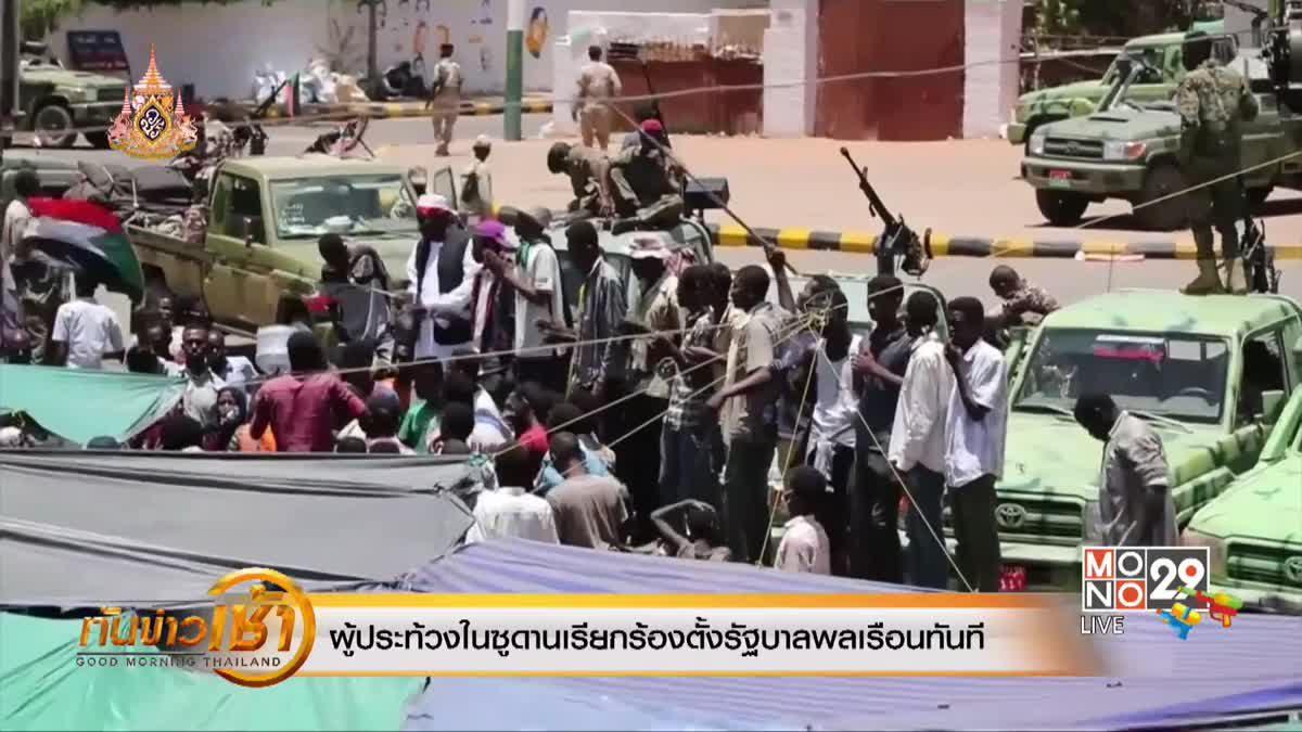 ผู้ประท้วงในซูดานเรียกร้องตั้งรัฐบาลพลเรือนทันที