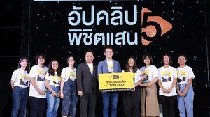 กสทช. MThai มอบทุนการศึกษา 1 แสน ให้เด็กสตรีวิทย์ ผู้ชนะเลิศ โครงการอัปคลิปฯ 5