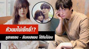 คูฮเยซอน ช้ำหนัก! อันแจฮยอน ขอหย่าเพราะหัวนมไม่เซ็กซี่