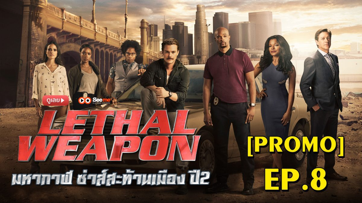 Lethal Weapon คู่มหากาฬ ซ่าส์สะท้านเมือง ปี 2 EP.8 [PROMO]