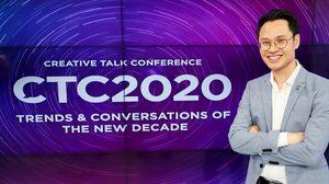 ชวน Startup ไทย เตรียมความรู้ สู่ทศวรรษใหม่ ในงาน CTC 2020