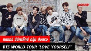 """เมเจอร์ ซีนีเพล็กซ์ กรุ้ป ส่งตรง """"BTS WORLD TOUR `LOVE YOURSELF : SPEAK YOURSELF` FINAL IN SEOUL"""""""