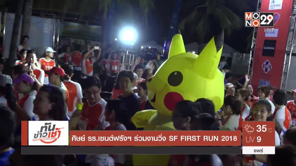 ศิษย์ รร.เซนต์ฟรังฯ ร่วมงานวิ่ง SF FIRST RUN 2018