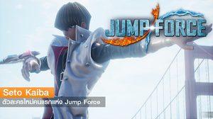 Seto Kaiba ตัวละครใหม่คนแรกในเกม Jump Force