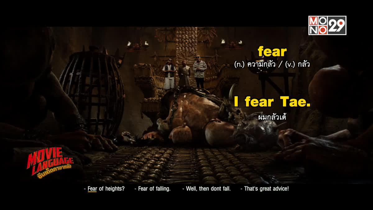Movie Language ซีนเด็ดภาษาหนัง จากภาพยนตร์เรื่อง Jack the Giant Slayer