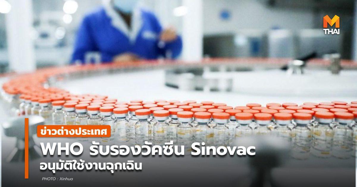 WHO รับรองวัคซีน Sinovac อนุญาตใช้งานแบบฉุกเฉินแล้ว