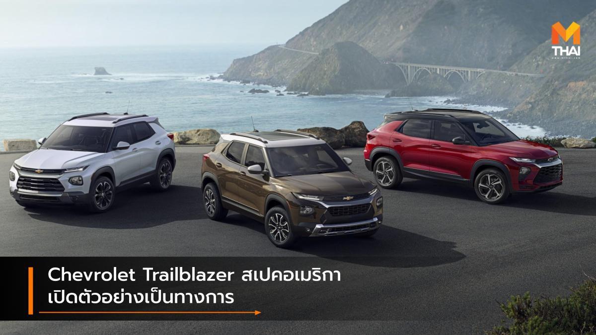 Chevrolet Trailblazer สเปคอเมริกา เปิดตัวอย่างเป็นทางการ