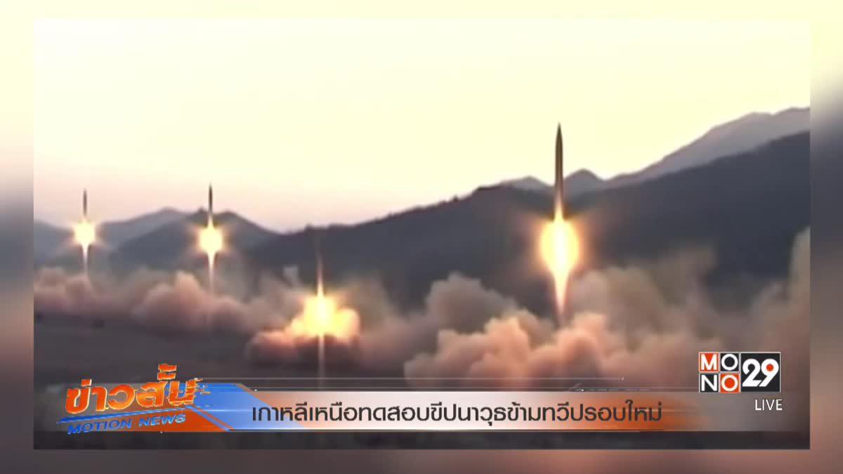 เกาหลีเหนือทดสอบขีปนาวุธข้ามทวีปรอบใหม่