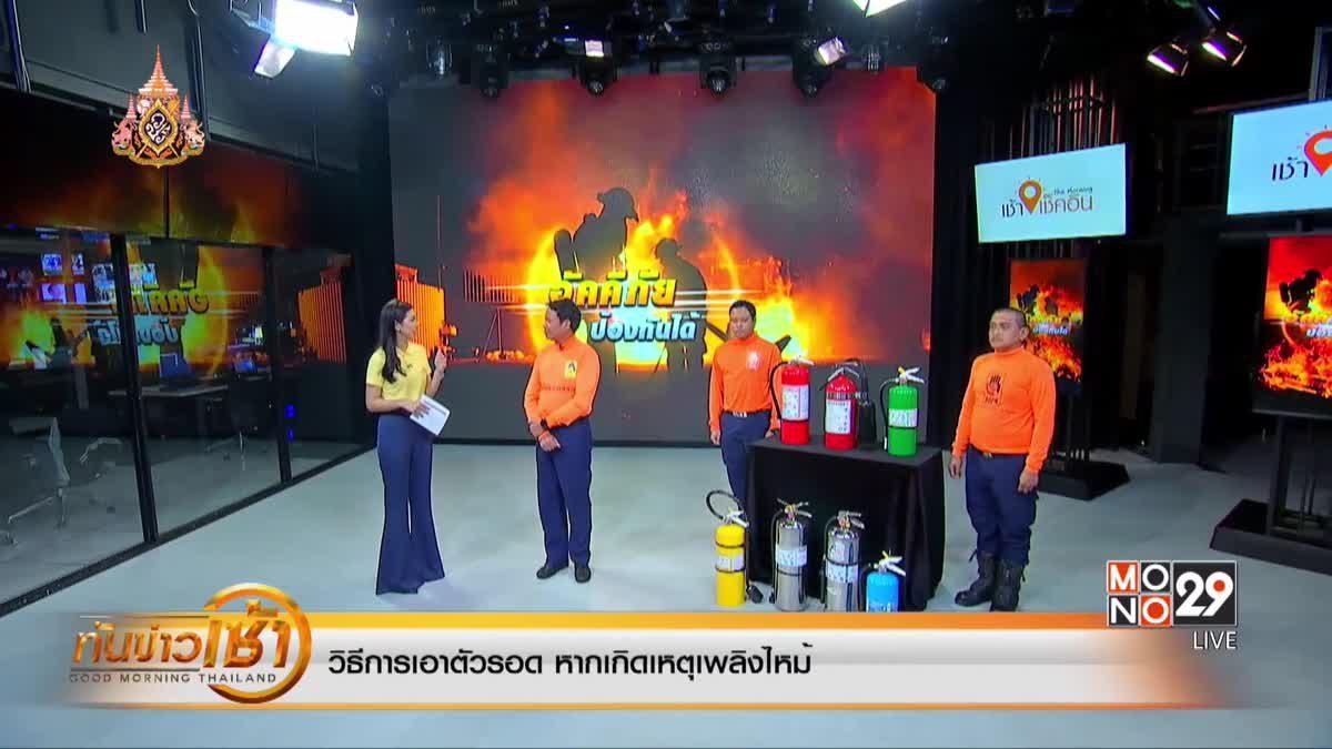 วิธีการเอาตัวรอดจากเพลิงไหม้