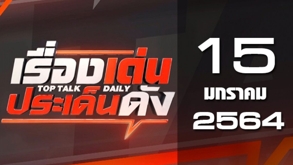 เรื่องเด่นประเด็นดัง Top Talk Daily 15-01-64