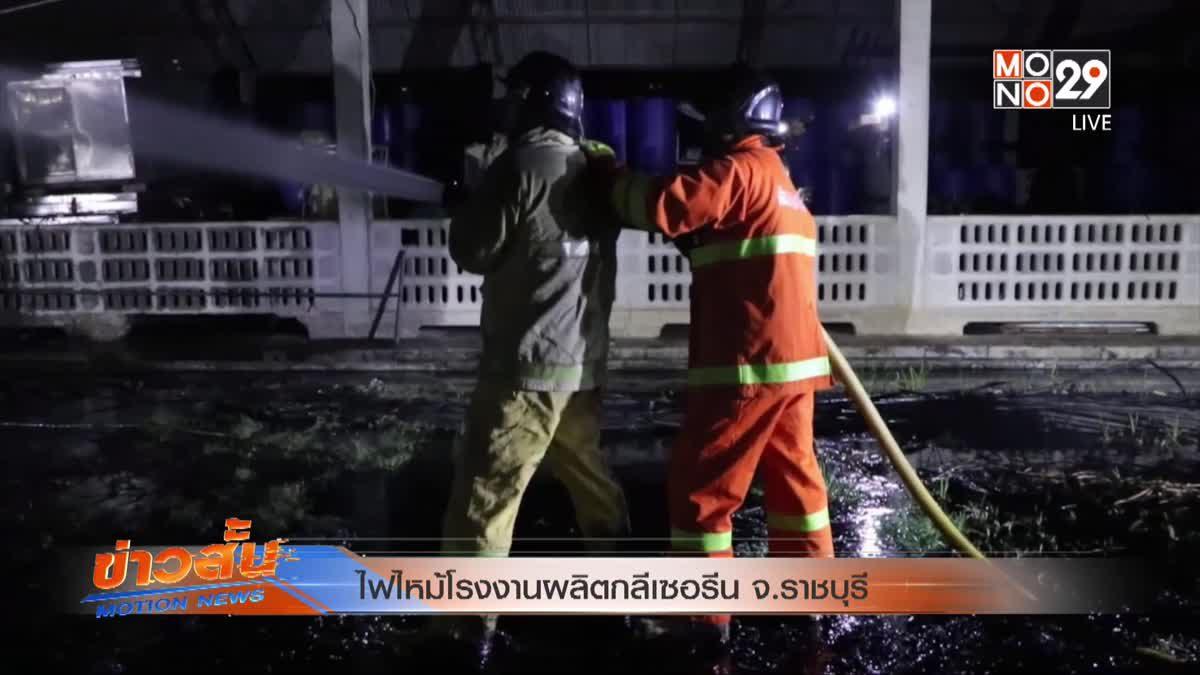 ไฟไหม้โรงงานผลิตกลีเซอรีน จ.ราชบุรี