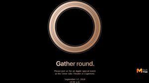 Apple ประกาศวันเปิดตัว iPhone 2018 รุ่นใหม่อย่างเป็นทางการ