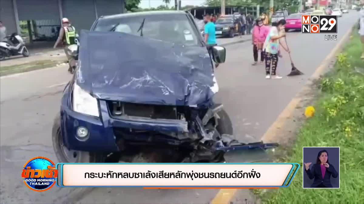 เตือนขับรถยนต์ใช้ความเร็วเกิดอุบัติเหตุ