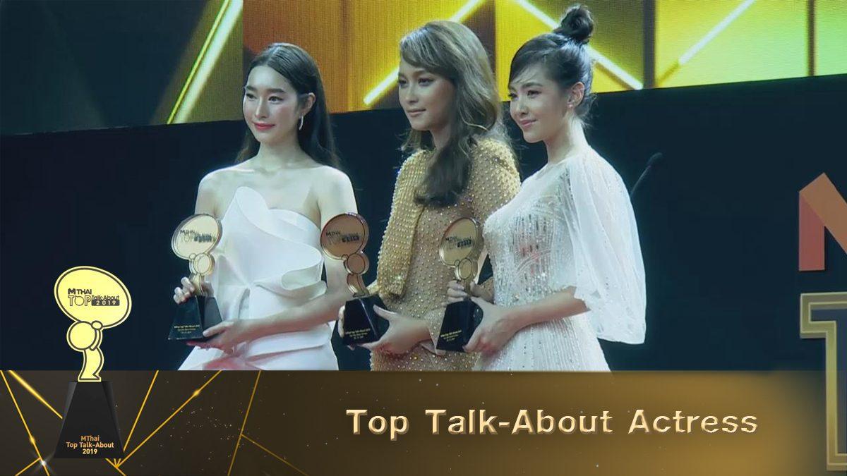 ประกาศรางวัลที่ 11 Top Talk-About Actress