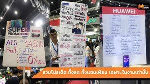 โปรดีมีที่ไหน ซื้อสมาร์ทโฟน แถมทีวี 1 เครื่องที่งาน Thailand Mobile Expo 2019