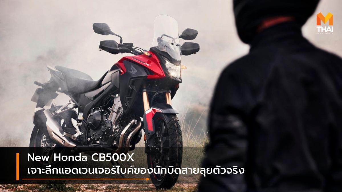 New Honda CB500X เจาะลึกแอดเวนเจอร์ไบค์ของนักบิดสายลุยตัวจริง