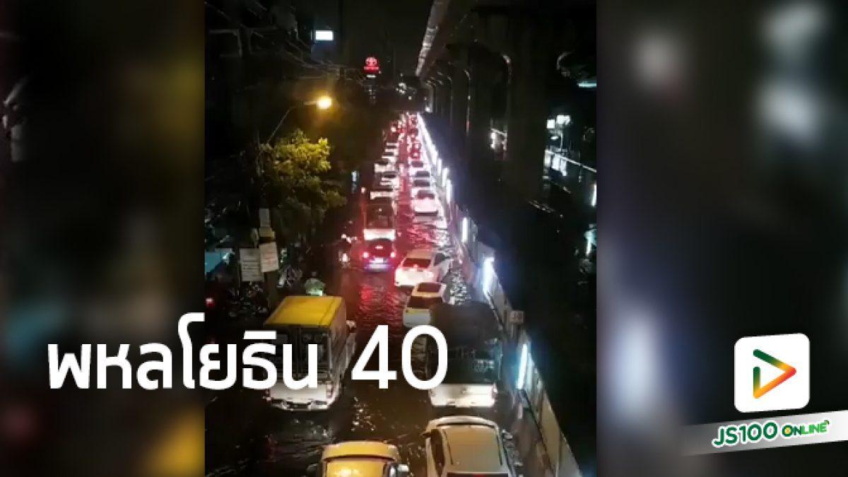 พหลโยธิน 40 รถติด..น้ำท่วม!! (27-04-61)