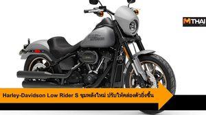 2020 Harley-Davidson Low Rider S ขุมพลังใหม่ ปรับให้คล่องตัวยิ่งขึ้น