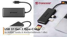ทรานส์เซนด์ เปิดตัว USB 3.1 Gen 2 Type-C Hub พร้อมจ่ายไฟได้สูงสุด 60W